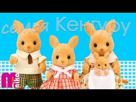 Сильвания Фэмили набор Семья Кенгуру 5272 | Sylvanian Families Kangaroo Family