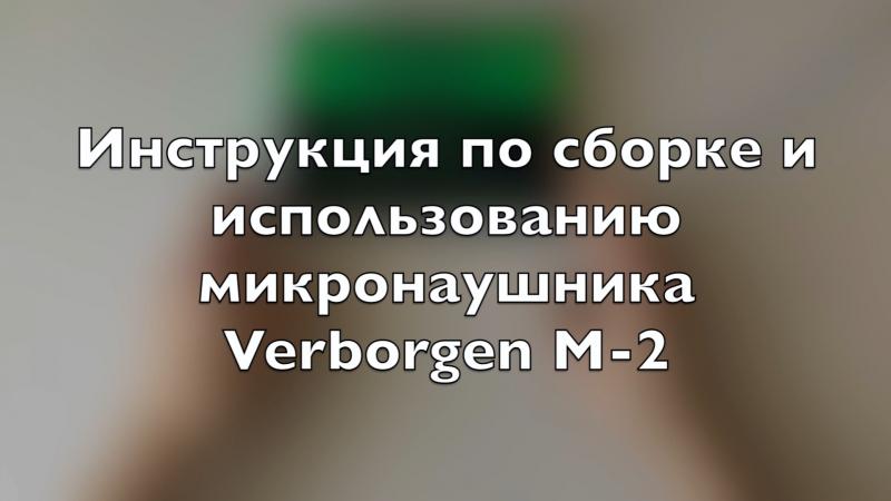 Инструкция по сборке и использованию магнитного микронаушника Verborgen M-2