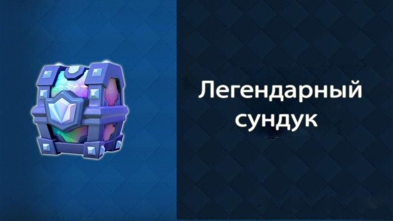 ОТКРЫЛ ЛЕГЕНДАРНЫЙ СУНДУК