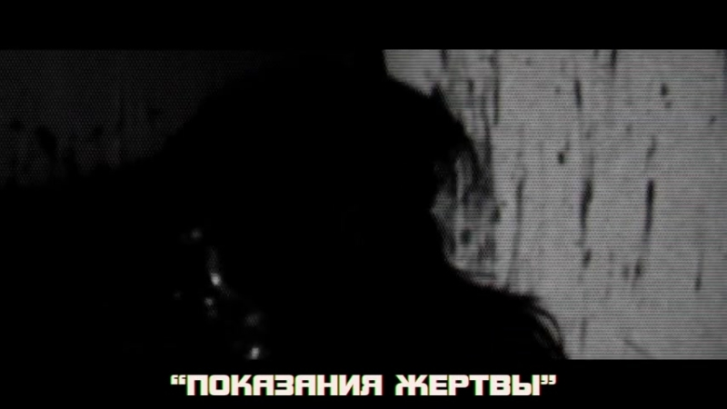 Реальная история жертвы российского серийного убийцы, насильника, и канибала, Александра Спесивцева.