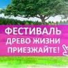 Международная конференция Древо Жизни Москва2019