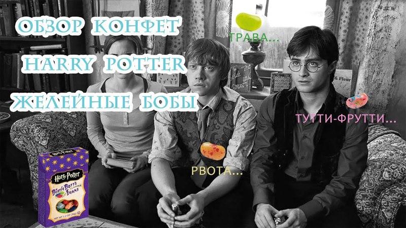 😝ЕДИМ КОНФЕТЫ СО ВКУСОМ РВОТЫ! 🤮Harry Potter Bertie Bott's [SUGAR KANE]