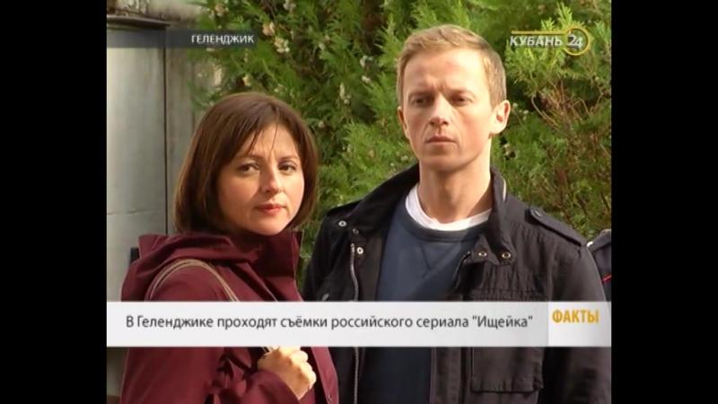 Кубань 24 - В Геленджике стартовали съемки российского сериала «Ищейка»