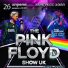 The Pink Floyd Show UK | Астана | 26.04