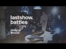 Lastshow.battles hip-hop 1x1 | 1/8 of final | Spanch vs. Boogs