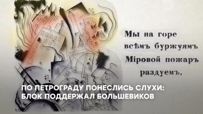 100-летие поэмы «Двенадцать»
