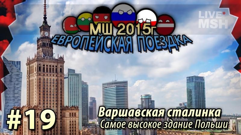 [LiveMSH] ЕП МШ 2015 №19 Самое высокое здание Польши.