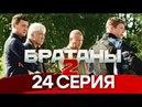 Боевик Братаны-2 . 24-я серия