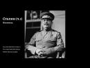 Сталин (ч.1)