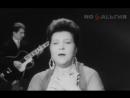 Песня о любви (На тот большак) - Клавдия Шульженко  1962 (М. Фрадкин — Н. Доризо)
