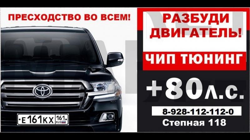 CHip tiuning Toyota Land Cruiser 200 Volgodonsk avtoservis inzhektor servis (3)