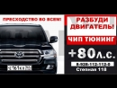 CHip tiuning Toyota Land Cruiser 200 Volgodonsk avtoservis inzhektor servis 3