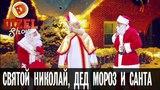 Как встретились Дед Мороз, Санта Клаус и Святой Николай Дизель Шоу новогодний выпуск, 31.12
