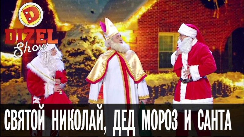 Как встретились Дед Мороз Санта Клаус и Святой Николай Дизель Шоу новогодний выпуск 31 12