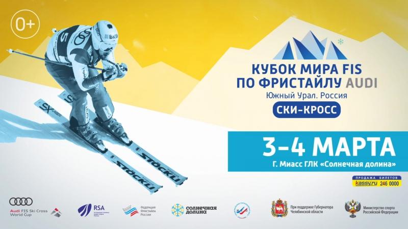 Этапы Кубка мира FIS по фристайлу в дисциплине ски-кросс 3 т 4 марта.