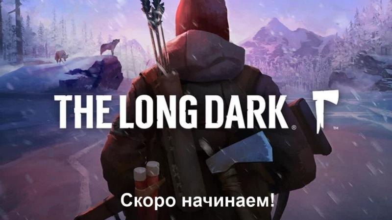 Морозная свежесть по всему телу. The Long Dark