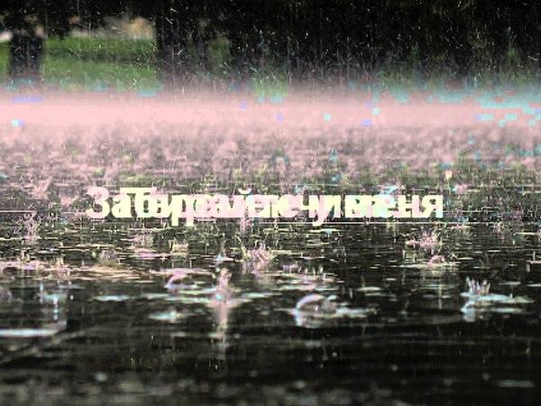 Эдуард Изместьев Серебристые дожди караоке