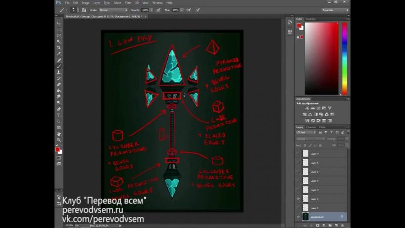 Создание стилизованного игрового оружия