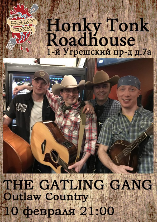 10.02 The Gatling Gang в Honky-Tonk Bar