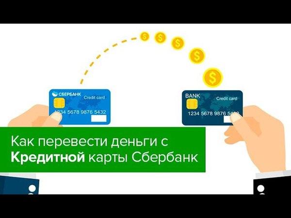 Как осуществить перевод с кредитной карты Сбербанка