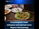 В кулинарном этапе победила многодетная мама Марина Меньшикова