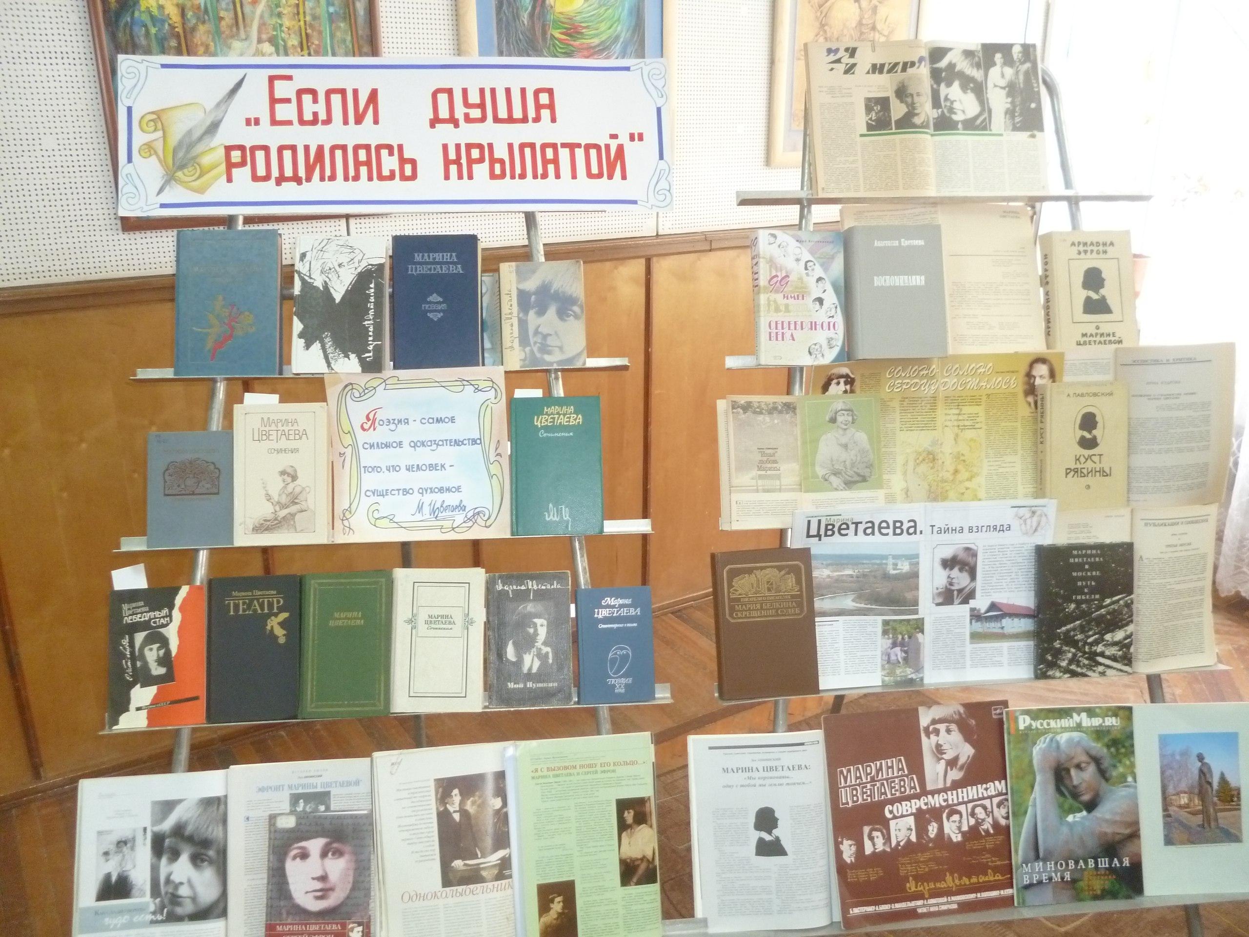 Мероприятие, посвящённое 125-летию М.И. Цветаевой