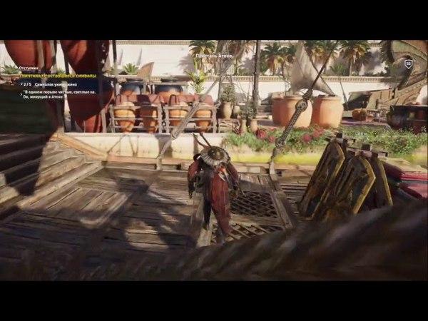 Прохождение: Assassin's Creed: Истоки (Origins) Проклятие фараонов ( DLC) - Часть 73 Бой с Эхнатоном