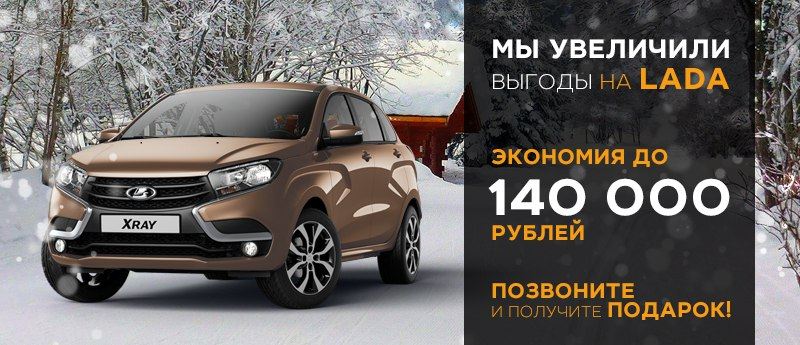 Честная выгода до 140 000 рублей и госкредит 0%!