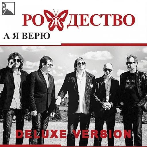 Рождество альбом А я верю (Deluxe Version)