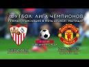ЦСКА - Црвена Звезда, Севилья - Манчестер Юнайтед - 21.02