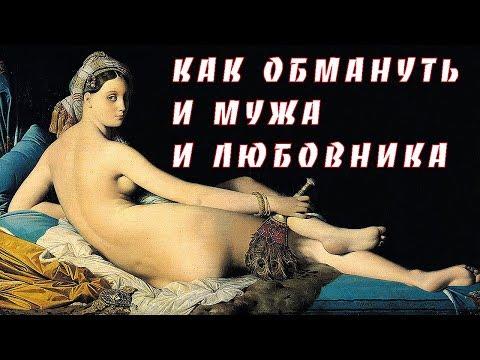 Хитроумная Фатима - Эротический рассказ из сказок Тысяча и одна ночь -Как обмануть мужа и любовника