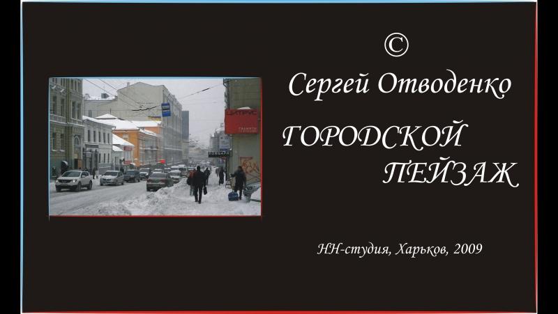 Сергей Отводенко Городской пейзаж НН студия Харьков 2009 г