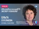Онлайн-консультация ЕГЭ №13 Эксперт-психолог