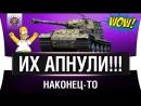 [EviL GrannY | World of Tanks] АПАЮТ 4 ТАНКА ДЕСЯТОГО УРОВНЯ 🔴