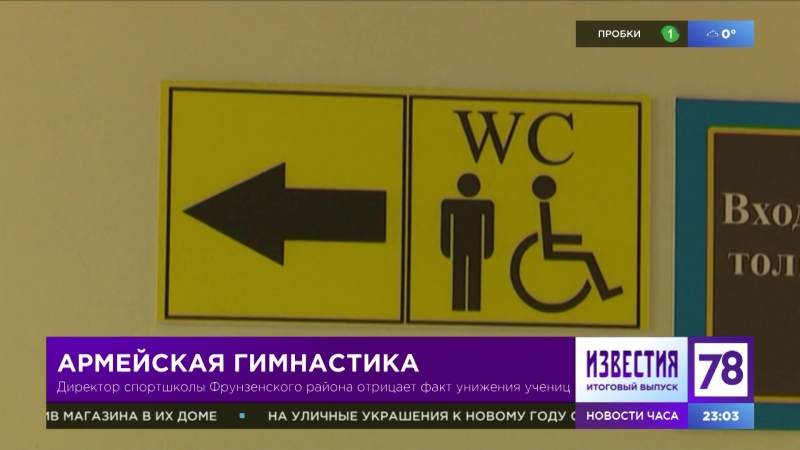 Маленьких гимнасток заставили чистить туалет в петербургской спортшколе