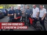 Николай Фоменко о технологии Дуюнова