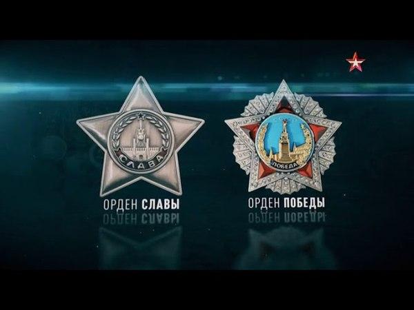 Непобедимая и легендарная История Красной армии 05 серия 2018