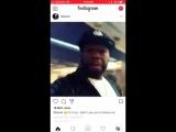 50 Cent отвечает Конору МакГрегору