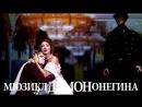 Мюзикл «Демон Онегина» в Театре ЛДМ!
