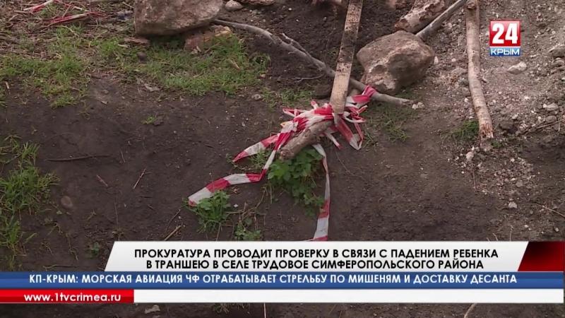 Прокуратура Симферопольского района организовала проверку в связи с падением 8-летнего ребёнка в траншею