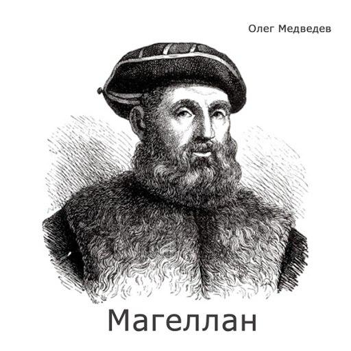 Олег Медведев альбом Магеллан