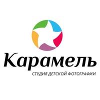 karamel_foto