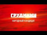 Павел Грудинин – об откатах и строительстве Крымского моста