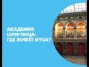 Академия Штиглица: где живёт муза?