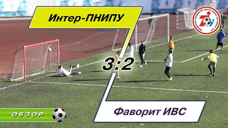 Интер-ПНИПУ 3:2 Фаворит-ИВС (12.05.18) Обзор