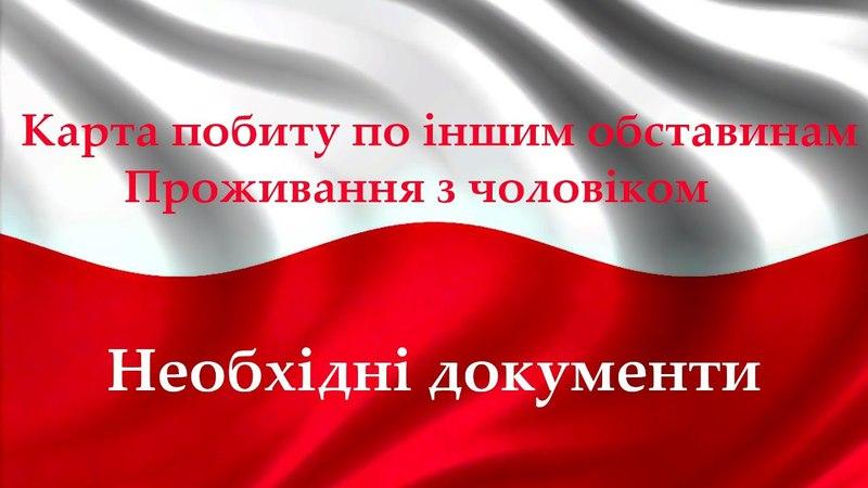 Польща. Подача документів на карту побиту по іншим обставинам. Побит з чоловіком