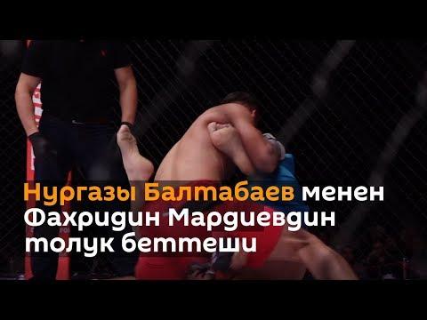 WEF Clobal 12 Нургазы Балтабаев менен Фахридин Мардиевдин толук беттеши