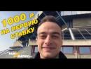 1000 рублей на первую ставку для новых клиентов БК Пари-Матч