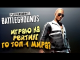SHIMOROSHOW ИГРАЮ НА РЕЙТИНГ! - ГО В ТОП-1 МИРА - Battlegrounds
