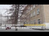 Жизнь самой переполненной школы Новосибирска | Сибирь.Реалии